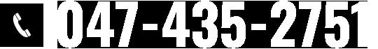 047-435-2751